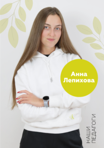 """Анна Лепихова, руководитель студия гимнастики """"Волна"""", гимнастика, в Новогиреево для детей, Мосарт"""