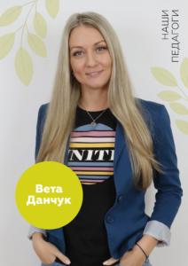 Вета Данчук, руководитель Клуб журналистов, в Новогиреево для детей, Мосарт