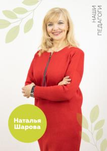 Мосарт, преподаватель, Наталья Шарова
