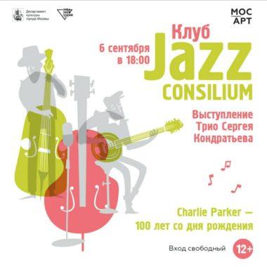Jazz Клуб CONSILIUM