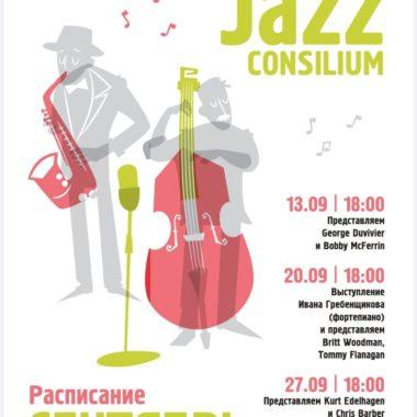 Вечера джазовой музыки