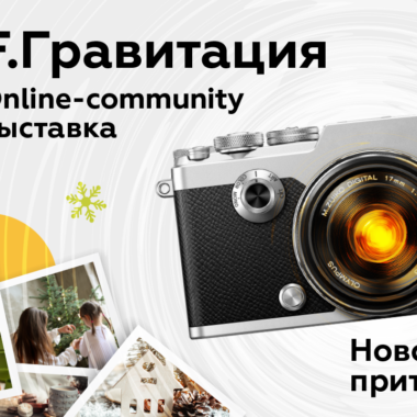 Победители первого фото-конкурса «F.Гравитация»