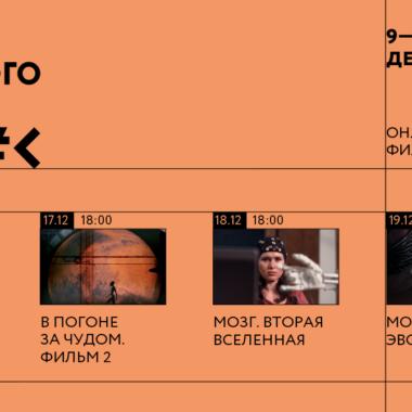 Дни научного кино «ФАНК»