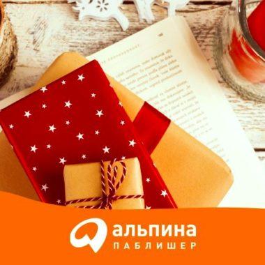 Сотрудничество с издательством «Альпина Паблишер»