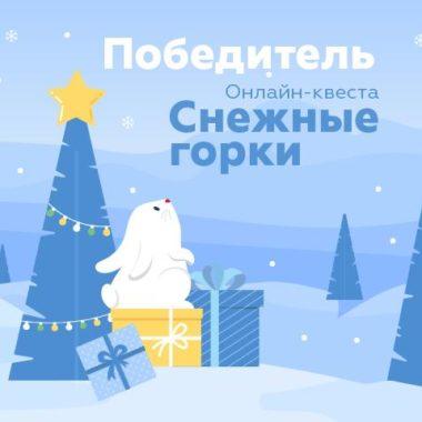 Победитель онлайн-квеста «Снежные горки»