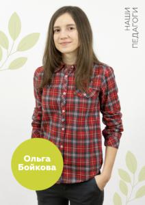 Мосарт, преподаватель, Ольга Бойкова