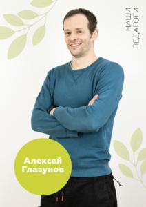 Мосарт, преподаватель, Алексей Глазунов
