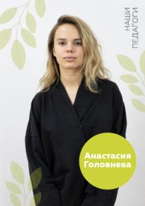 Мосарт, преподаватель, Анастасия Головнева