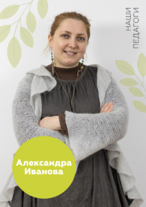Мосарт, преподаватель, Александра Иванова