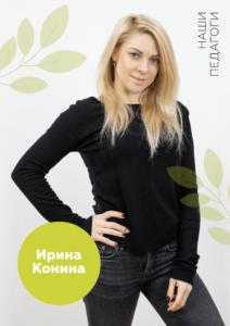 Мосарт, преподаватель, Ирина Конина