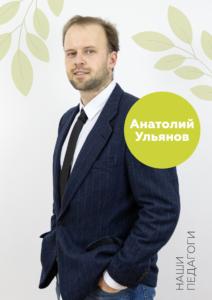 Мосарт, преподаватель, Анатолий Ульянов