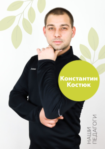 Мосарт, преподаватель, Константин Костюк