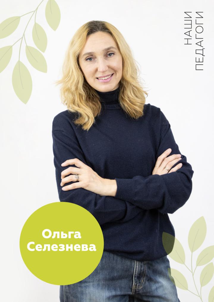 Мосарт, преподаватель, Ольга Селезнева