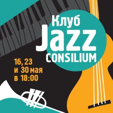 Мир, труд, джаз!