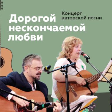 Концерт авторской песни «Дорогой нескончаемой любви»