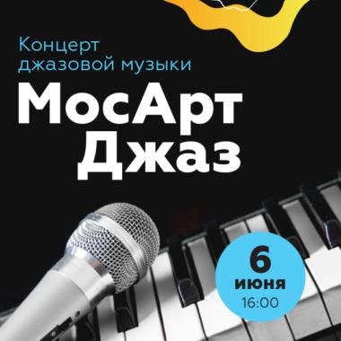 Концерт джазовой музыки «МосАрт Джаз»