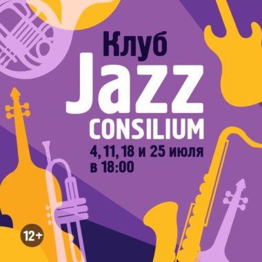 Треть лета — позади, а воскресные джазовые концерты — впереди!