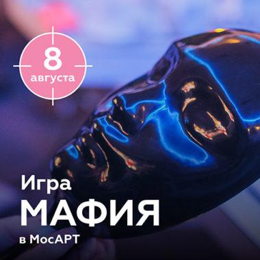 Игра «Мафия в МосАРТ»