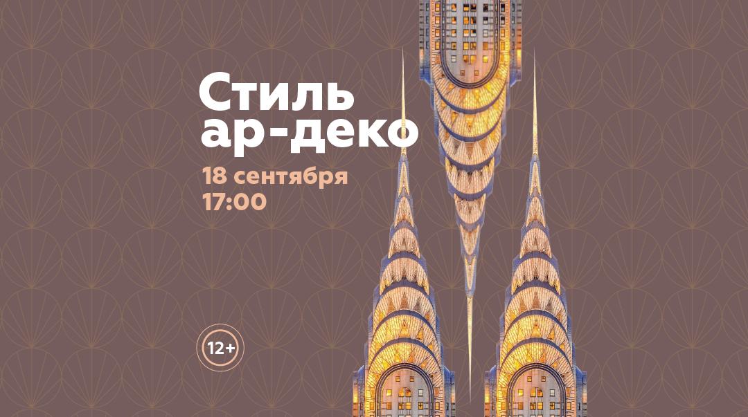 Ар-деко, искусство, лекция, в Новогиреево для детей, Мосарт