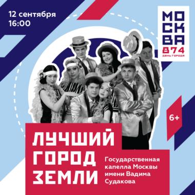 Капелла Москвы в День города!