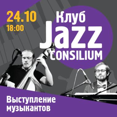 Осенний джаз 🍁