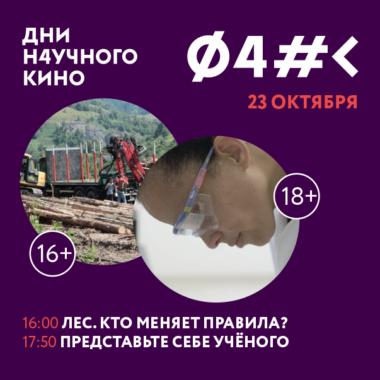 Киноклуб МосАРТ #Дни научного кино «ФАНК»