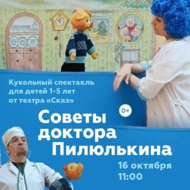 Детский кукольный спектакль «Советы доктора Пилюлькина»