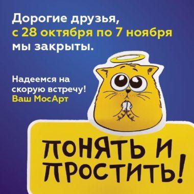МосАРТ не будет работать с 28 октября по 7 ноября